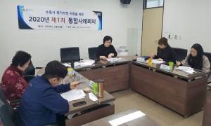통합사례회의 개최
