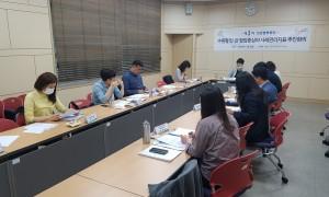 제2차 민관협력회의 진행