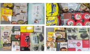 7월 이마트 희망나눔 프로젝트- 식료품 지원