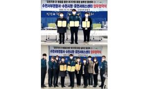 수원서부경찰서 업무협약식