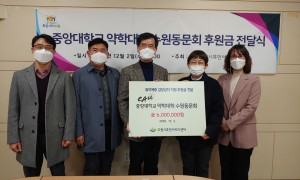 중앙대학교 약학대학 수원동문회 후원금 전달식