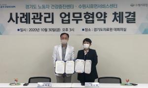 경기도노동자건강증진센터 업무협약
