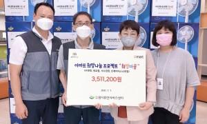 이마트 희망나눔 프로젝트 '희망마을' 전달식