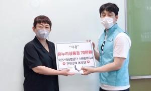 7월 국민건강보험공단 수원동부지사 온누리 상품권 전달식