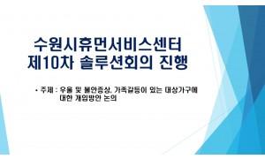 제10차 솔루션회의 진행
